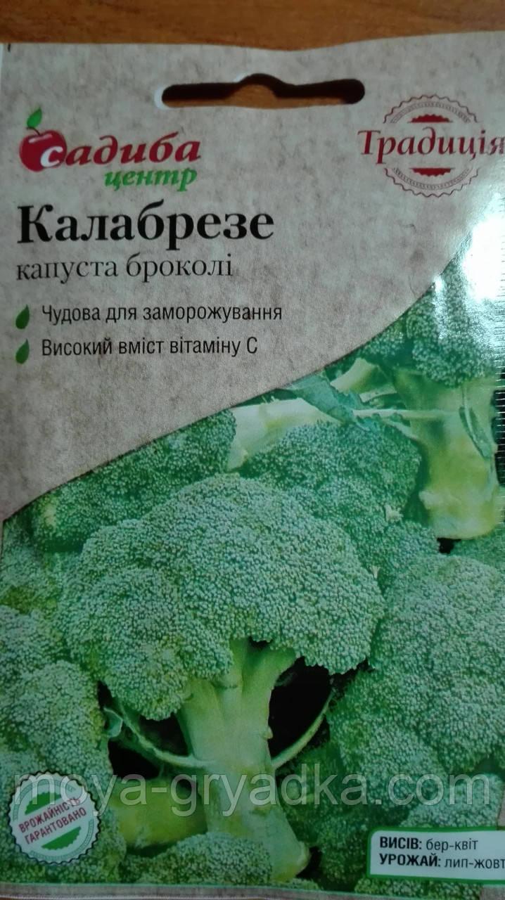 Калабрезе  0,5г капуста броколі  (сс) СЦ /традиція/