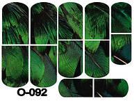 Слайдер дизайн (водная наклейка) для ногтей О-092