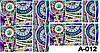 Слайдер дизайн (водная наклейка) для ногтей А-012