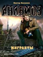 Анабиоз ( мигранты ). Виктор Косенков.
