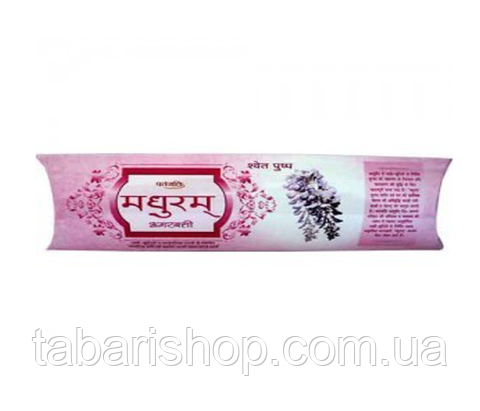 Аромапалочки Белые цветы, Madhuram White Flower Agarbatti Patanjali, 25 гр