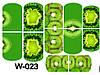 Слайдер дизайн (водная наклейка) для ногтей W-023