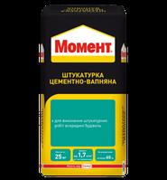 Штукатурка цементно-вапняна Момент 25kg купити Львів