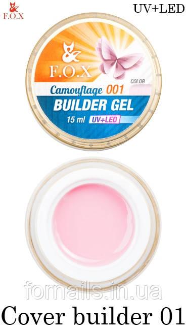 Камуфлирующий гель F.O.X Cover (camouflage) builder gel UV+LED №001,15 мл