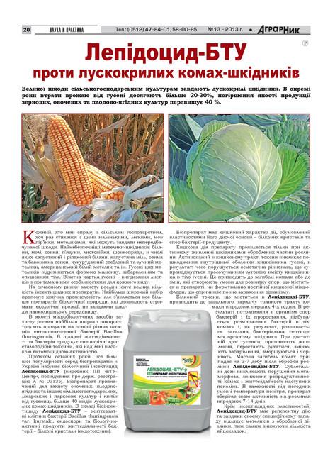 Лепідоцид-БТУ проти лускокрилих комах-шкідників