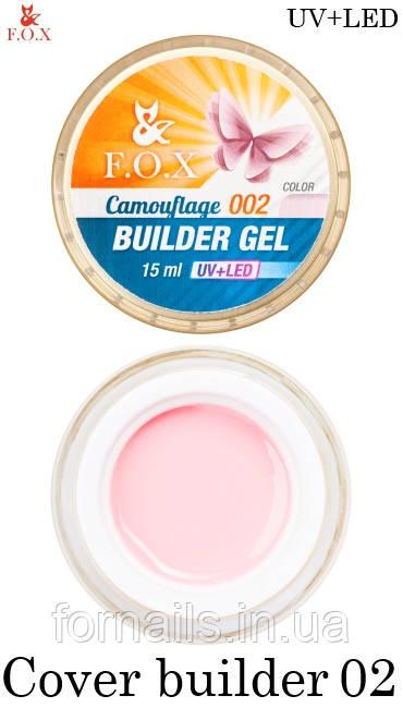 Камуфлирующий гель F.O.X Cover (camouflage) builder gel UV+LED №002,15 мл