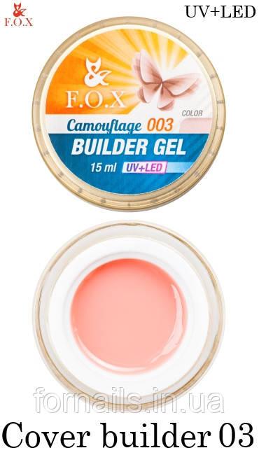 Камуфлирующий гель F.O.X Cover (camouflage) builder gel UV+LED №003,15 мл