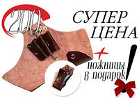 НОВИНКА!!! Кобура-Чехол для парикмахерских ножниц!