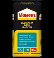 Будівельна суміш Класична Момент 30kg купити Львів