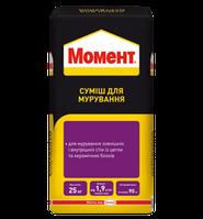 Суміш для мурування Момент 25kg купити Львів