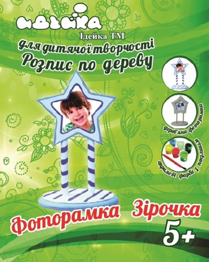 Фоторамка роспись по дереву Звездочка // - Many.Toys игрушки и товары для детей в Днепре