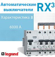 Автоматические выключатели LEGRAND серия RX3 характеристика B
