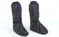 Мотобахилы дождевые черные