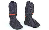 Мотобахилы дождевые черные,размеры L XL XXXL