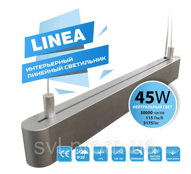 Интерьерный линейный светодиодный светильник LINEA 120