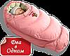 """Пуховый конверт-трансформер на меху """"Alaska"""" Size control (Розовый+овчина), синтетический пух  """"Fluffy balls""""."""