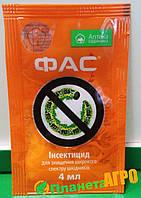 Инсектицид Фас 4 мл, Ukravit  (Укравит), Украина
