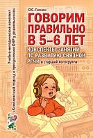 Говорим правильно в 5-6 лет. Конспекты занятий по развитию связной речи в старшей логогруппе. А6