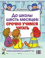 До школы шесть месяцев:срочно учимся читать. Альбом упражнений для детей 5-7 лет.