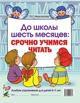 До школи шість місяців:терміново вчимося читати. Альбом вправ для дітей 5-7 років.