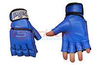 Перчатки для рукопашного боя кожаные M (синий)  58-69