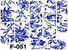 Слайдер дизайн (водная наклейка) для ногтей F-051