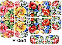 Слайдер дизайн (водная наклейка) для ногтей F-054
