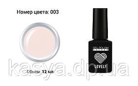 Гель-лак Lovely №003, 12 ml