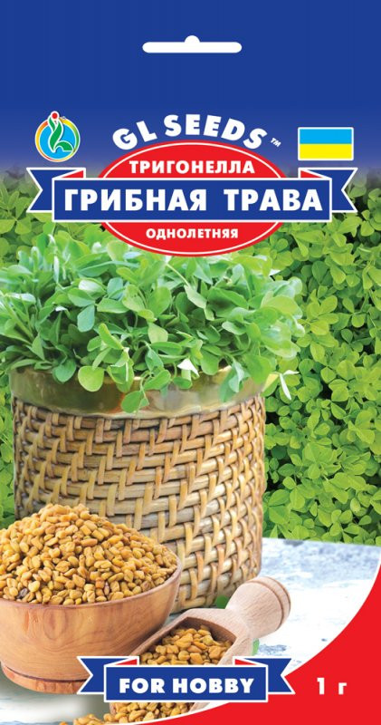 Семена Грибная Трава  (1г) ТМ GL SEEDS  For Hobby