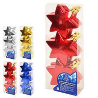 Набор ёлочных игрушек Звезда 8405