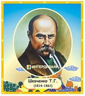 Портрет Т. Г. Шевченко (детский фон)