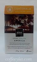 Кофе молотый Kowa Guatemala 250 г., фото 1
