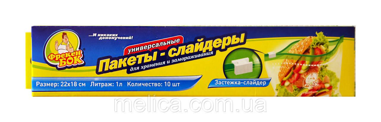 Пакеты с застежкой-слайдер Фрекен Бок Универсальные литраж 1 литр - 10 шт.