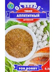 Семена Тмин Аппетитный (0,5г) ТМ GL SEEDS For Hobby