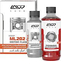 LN2505 Розкоксовка двигуна МL-202 Anti Coks + Промивка двигуна Motor Flush комплект 185мл / 330мл