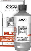 LN2504 Розкосовка двигуна ML-202 Anti Coks Fast комплект для нестандартного двигуна 330мл