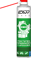 LN1493 Очисник карбюратора та дроселя LAVR effective cleaning of the carburetor and throttle 400м