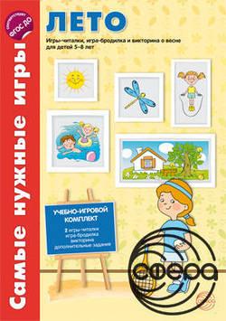 Найпотрібніші гри. Пори року: ЛІТО. Ігри-читалки, гра-бродилка та вікторина для дітей 5-8 років.
