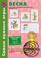 Самые нужные игры. Времена года: ВЕСНА. Игры-читалки, игра-бродилка и викторины для детей 5-8 лет.