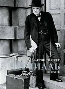 Черчилль. Биография. Автор: Мартин Гилберт