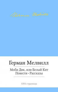 Моби Дик, или Белый Кит. Автор: Герман Мелвилл