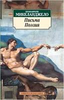 Письма. Поэзия. Автор: Микеланджело Б.