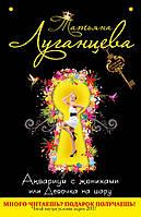 Аквариум с женихами, или Девочка на шару. Автор: Татьяна Луганцева