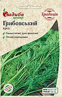 Семена Укроп Грибовский (3г) ТМ Садиба Центр Традиция