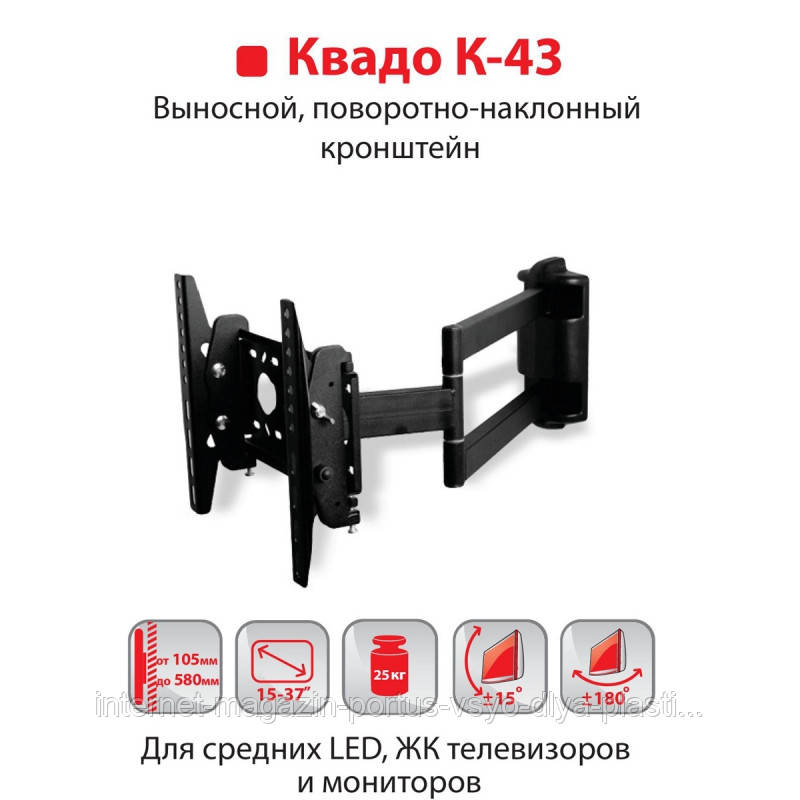 Кронштейн К-43 (крепление) настенный выносной поворотно-наклонный для LED, ЖК телевизоров (черный) KVADO