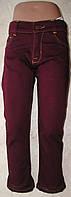 Стильные утеплённые котоновые брюки от 9 до 12 лет бордового цвета