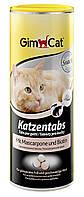 Gimpet Katzentabs витаминки с маскарпоне и большим содержанием биотина для кошек 350шт (408316)