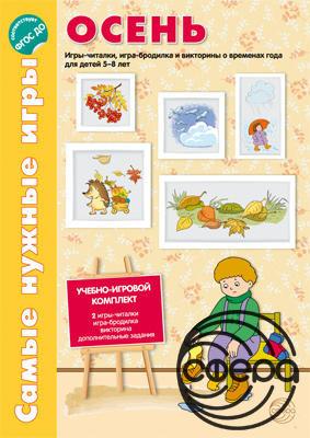 Найпотрібніші гри. Пори року: ОСІНЬ. Ігри-читалки, гра-бродилка та вікторини для дітей 5-8 років.