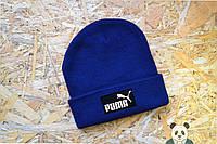 Молодежная шапка мужская пума,Puma синяя