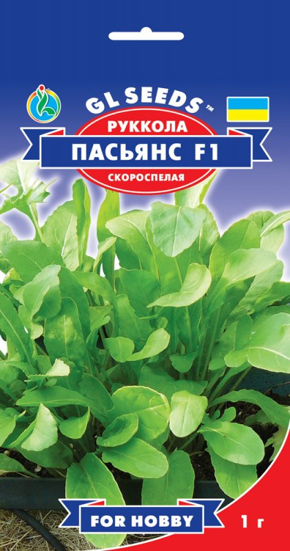 Семена Руккола Пасьянс F1 (1г) ТМ GL SEEDS For Hobby